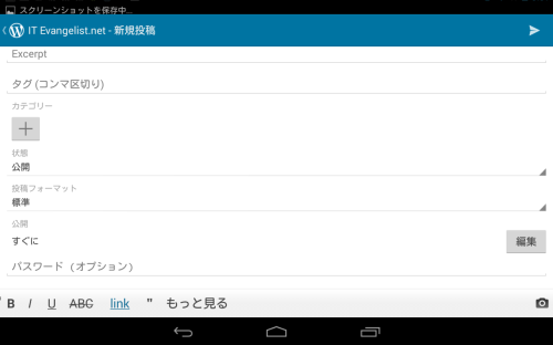 WordPress for Android タグ等入力画面