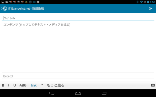 WordPress for Android 新規投稿画面