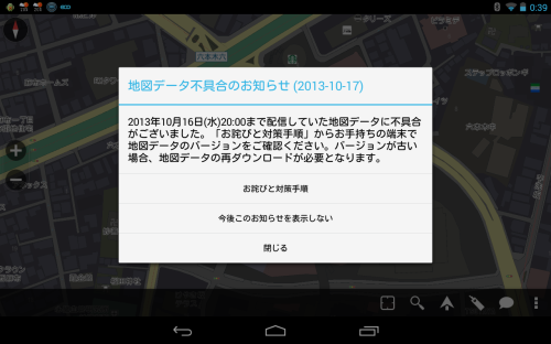 MapFan for Android 2013 不具合案内