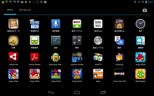 Nexus 7 アプリ