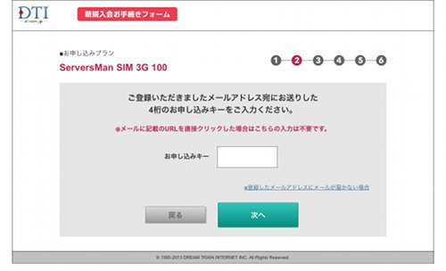 ServersMan SIM 3G 100 申込画面2