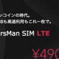 ServersMan SIM LTE