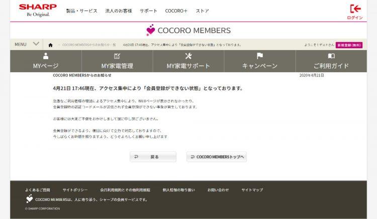 4月21日 17:46現在、アクセス集中により「会員登録ができない状態」となっております。