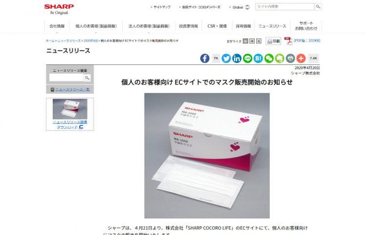 シャープ:個人のお客様向け ECサイトでのマスク販売開始のお知らせ
