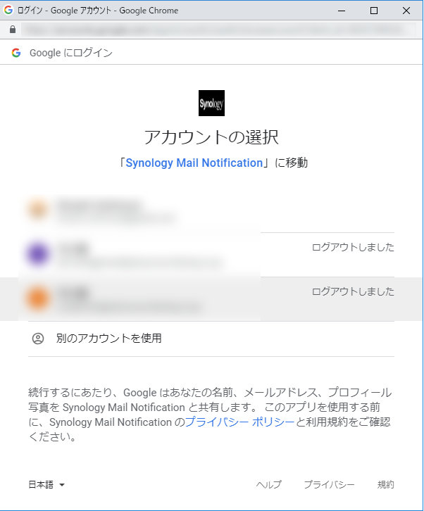 Gmailのアカウント選択