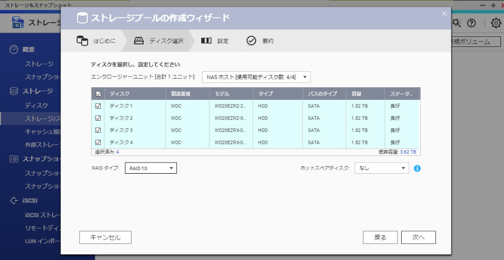HDD 4台を選択