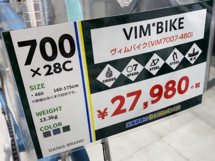 VIM BIKE 価格