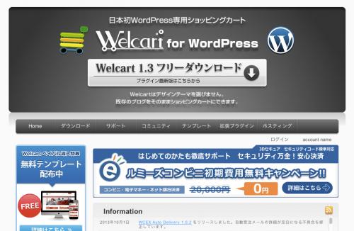 Welcart 公式サイト