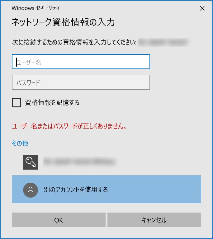 ユーザー名とパスワードを入力