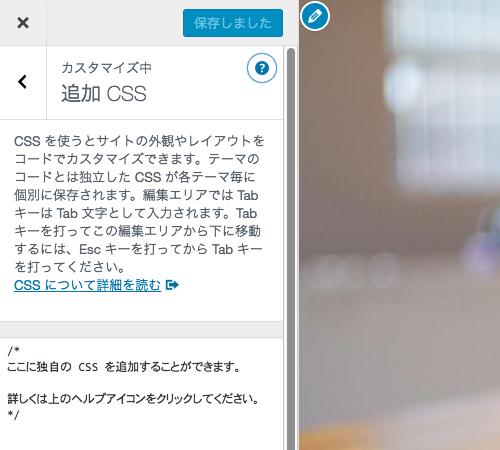 カスタム CSS