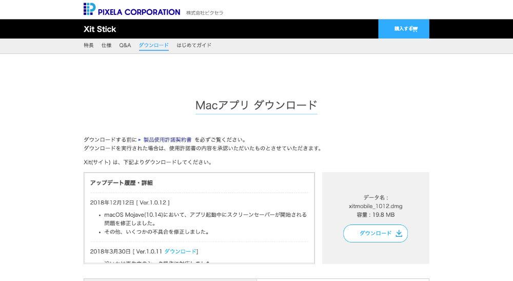 Xit Stick  Macアプリダウンロード