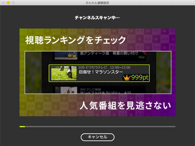 Xit Mobile チャンネルスキャン中