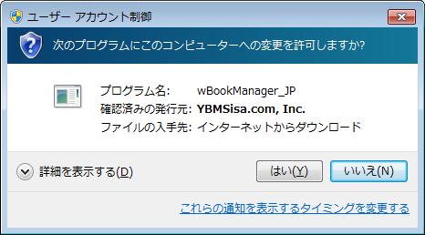WBookManager インストール許可
