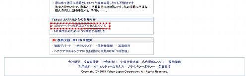 Yahoo  JAPAN 当社サーバへの不正なアクセスについて リンク