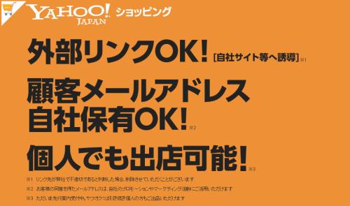 Yahoo!ショッピング 新ルール
