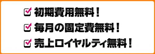 Yahoo!ショッピング 無料化