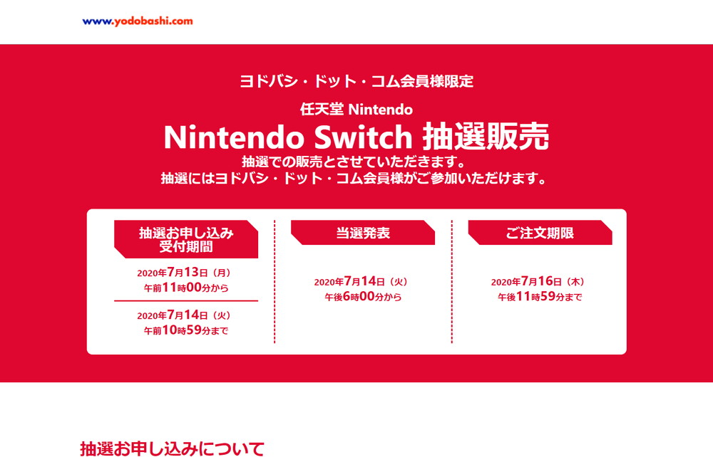 ヨドバシ・ドット・コム会員様限定 任天堂 Nintendo Switch 抽選販売ページ