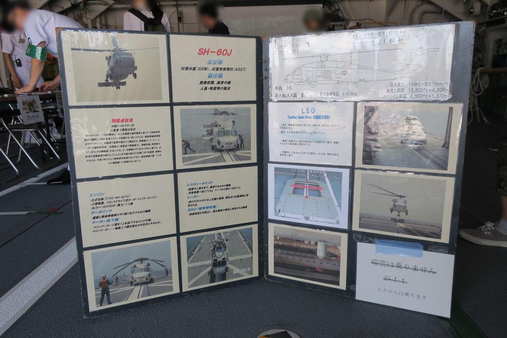 SH-60JとLSOの説明板