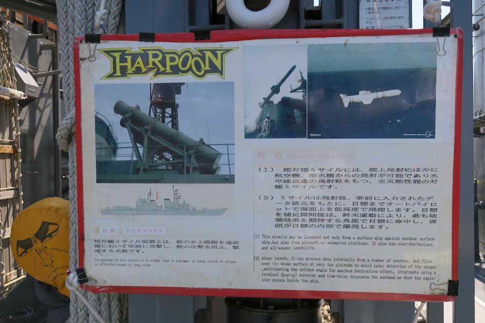 HARPOON(ハープーン)解説板