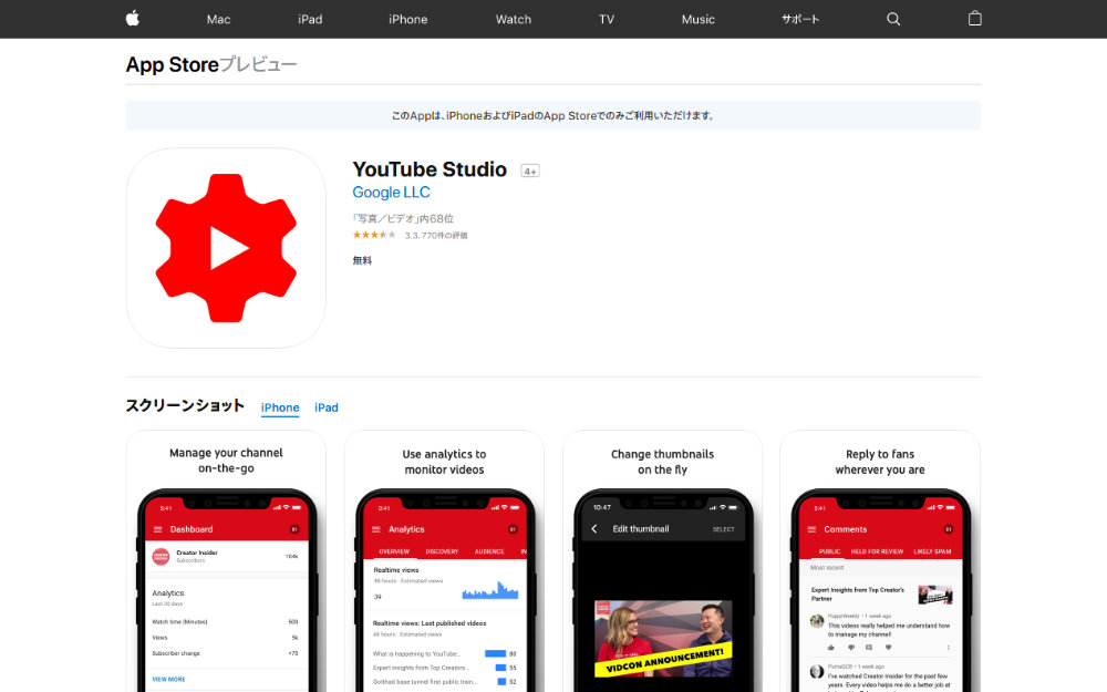 YouTube Studioアプリ