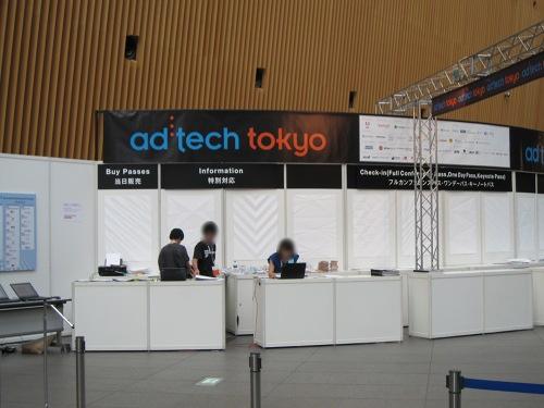 ad:tech tokyo 2013 受付場所