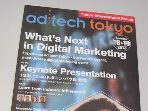 ad:tech tokyo 2013 パンフレット