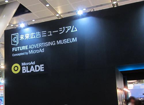 MicroAd BLADE ブース