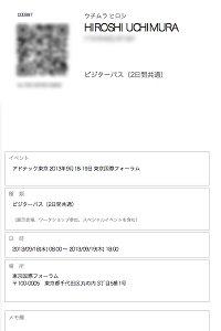 adtech tokyo 2013 事前申込