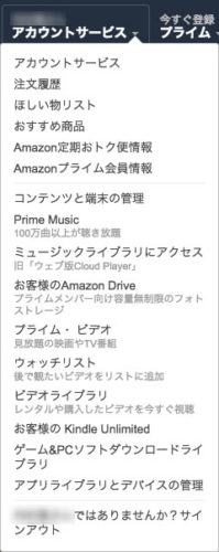 amazon yomihodai account 002s