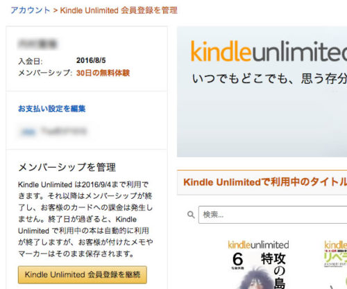 amazon yomihodai account 005