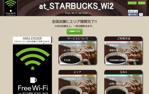 スターバックスの無料Wi-Fi