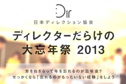 ディレクターだらけの大忘年祭2013