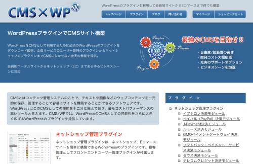 CMS×WP 公式サイト