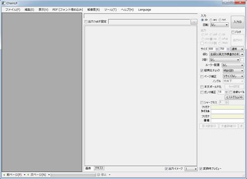ChainLP起動画面