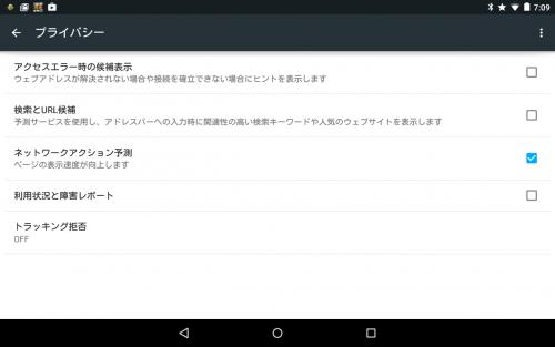 新しいプライバシー画面
