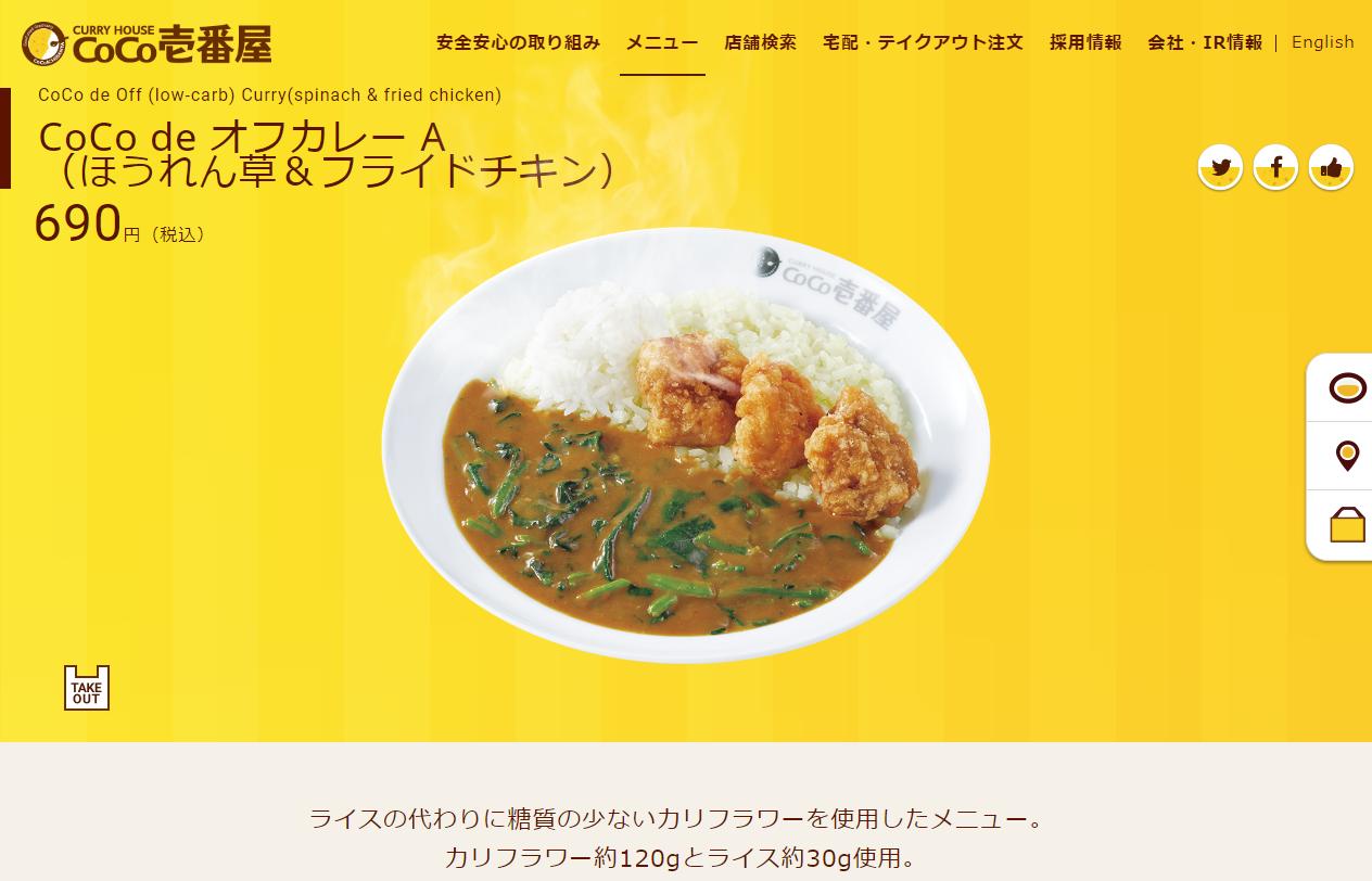 CoCo de オフカレー A(ほうれん草&フライドチキン)