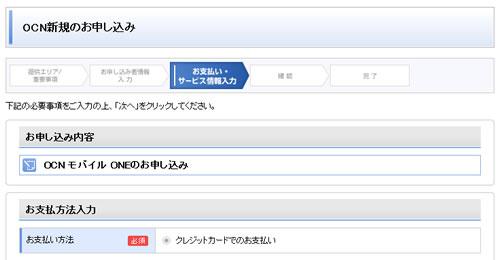 各種サービスの選択画面