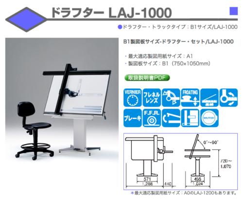 ドラフター LAJ-1000
