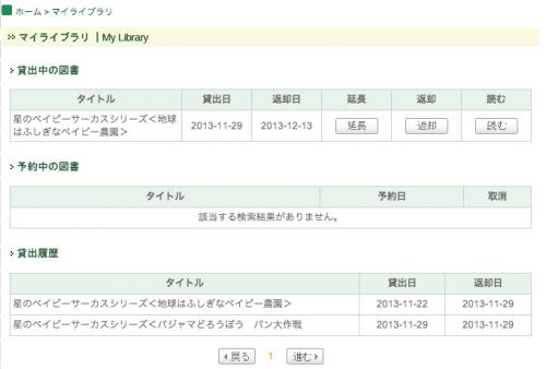 千代田Web図書館 マイライブラリ