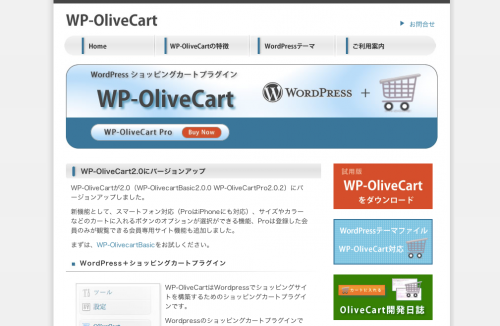 WP−OliveCart 公式サイト