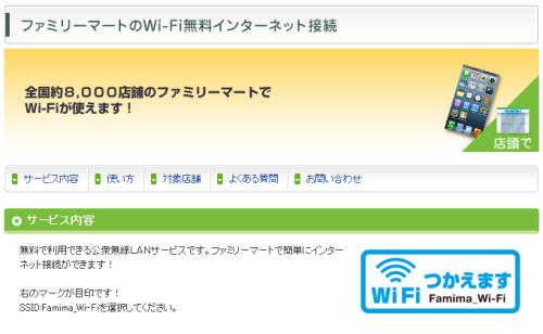 ファミリーマートのWi-Fi無料インターネット接続