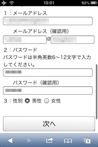 ファミリーマート Wi-Fi 個人情報登録内容