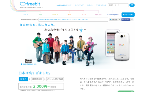 freebit mobile