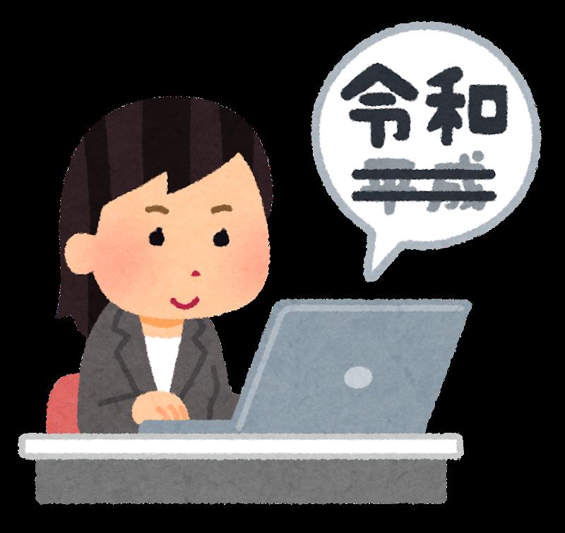 パソコンで元号の修正をしている人のイラスト(女性)