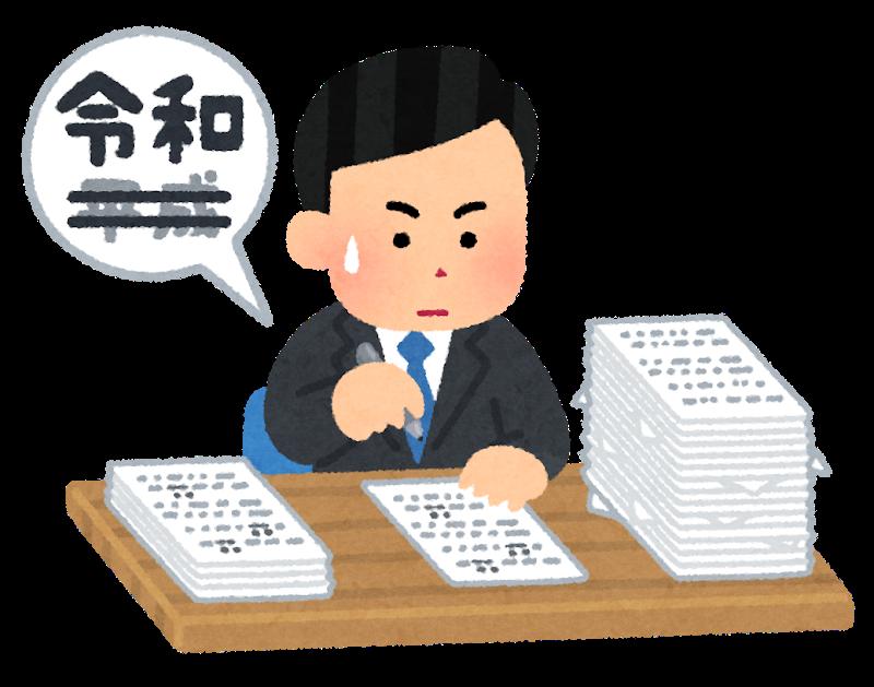 書類の元号を修正している人のイラスト ペン