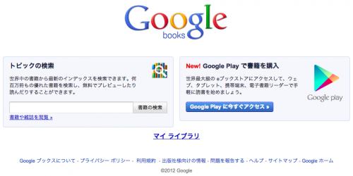 Google Books(ブックス)