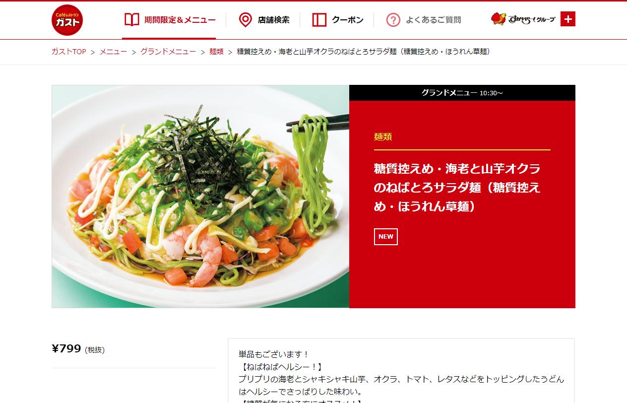 糖質控えめ・海老と山芋オクラのねばとろサラダ麺(糖質控えめ・ほうれん草麺)