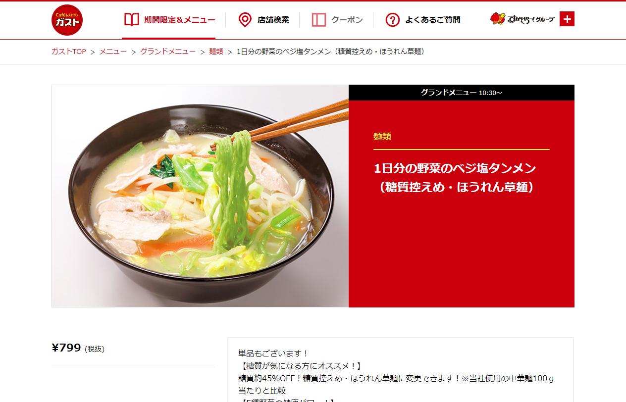 1日分の野菜のベジ塩タンメン(糖質控えめ・ほうれん草麺)