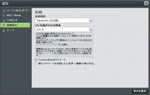 HootSuite 初期設定画面