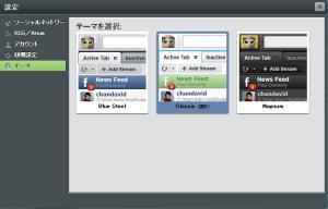 HootSuite テーマ選択画面